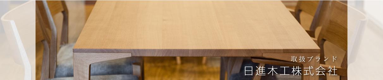 画像:日進木工